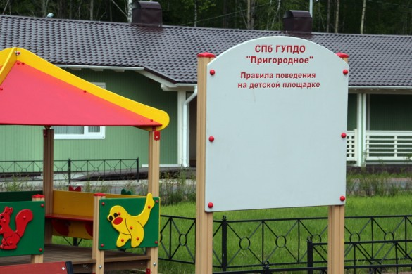 Объявление на детской площадке