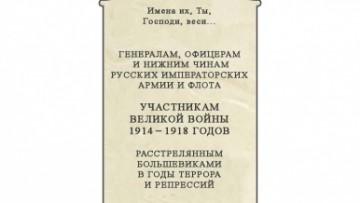 Памятник участникам Первой мировой