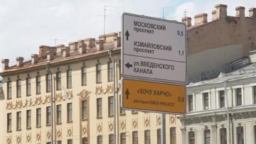 Улица Введенского Канала