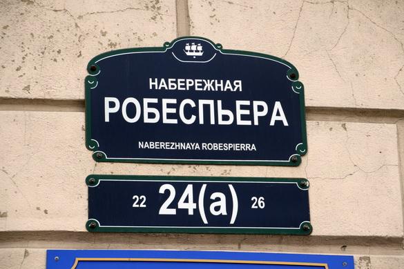 Набережная Робеспьера, 24