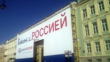 Реклама банка Россия