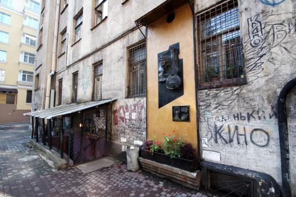Камчатка на улице Блохина, Цой