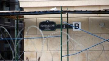 Номерной знак Полтавский проезд, 2