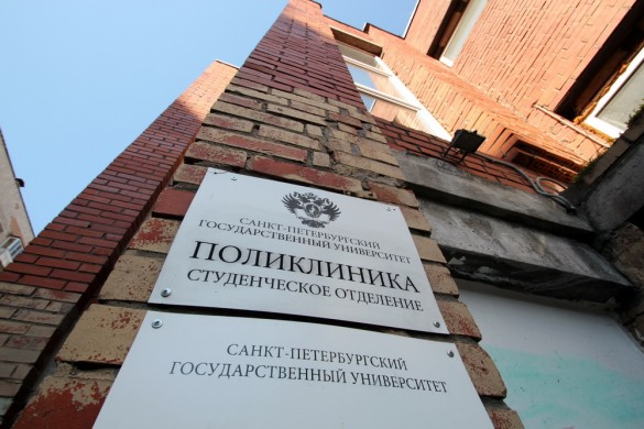 Поликлиника СПбГУ