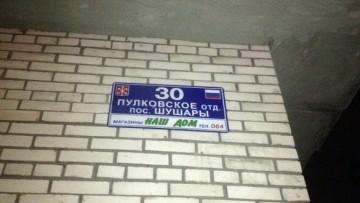 Пулковское отделение совхоза Шушары, 30