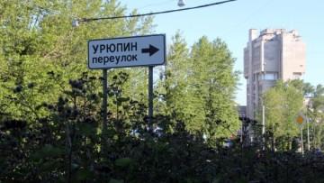 Урюпин переулок, указатель