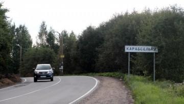 Карабсельки