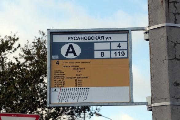 Остановка Русановская улица