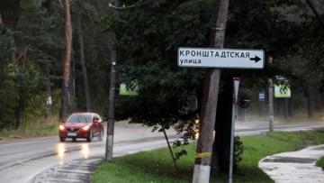 Указатель Кронштадтская улица