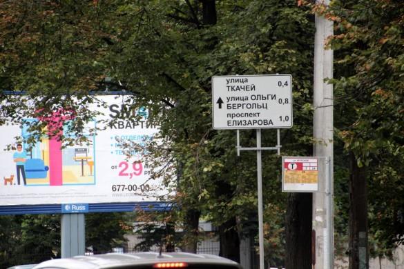 Указатель Улица Ольги Бергольц
