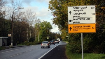 Указатель Таможенная улица
