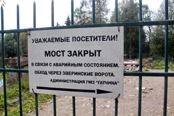 Большой Каменный мост закрыт