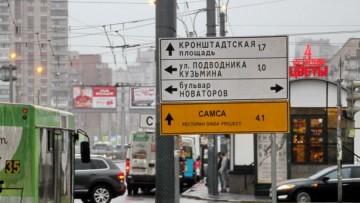 Указатель Кронштадтская площадь