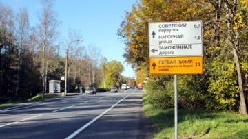 Указатель Таможенная дорога