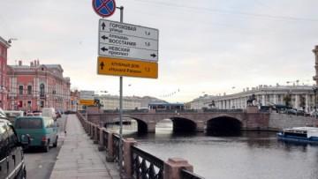 Указатель возле Аничкова моста