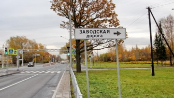 Указатель Заводская дорога