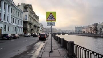 Дорожный знак на набережной реки Фонтанки