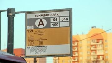Остановка Пловдивская улица