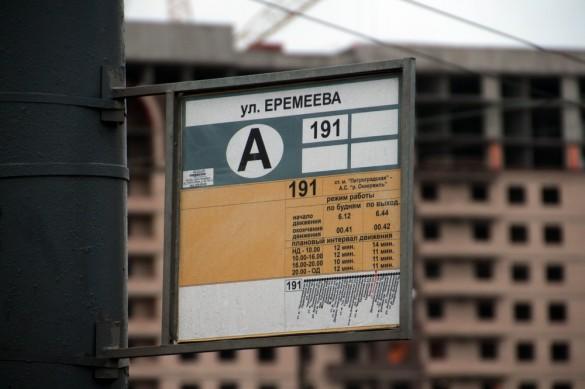 Остановка Улица Еремеева
