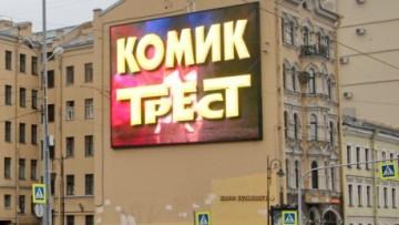 Рекламный экран на Лиговском