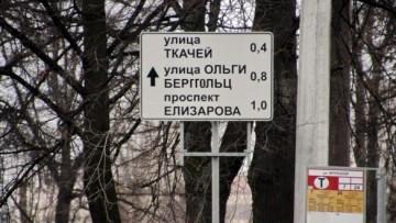 Указатель Улица Ольги Берггольц