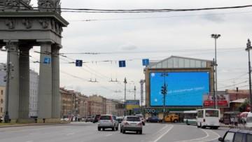 Рекламный экран у Московских ворот