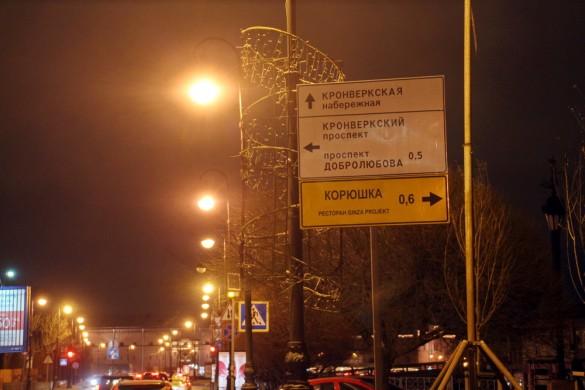Указатель Кронверкская набережная