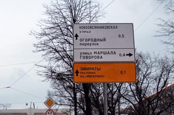Указатель Новоовсянниковская улица
