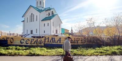 Церковь Серафима Вырицкого
