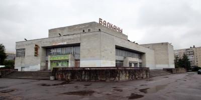Кинотеатр Балканы