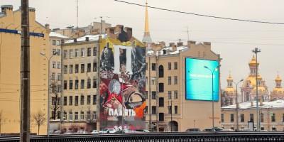 Обводный канал, граффити Победа