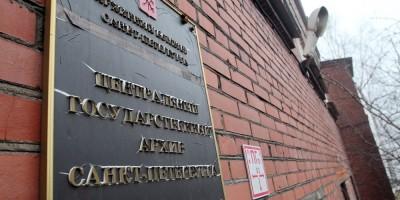 Центральный государственный архив Санкт-Петербурга