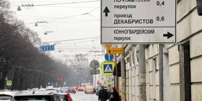 Указатель Проезд Декабристов
