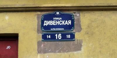 Дивенская, 16, номерной знак