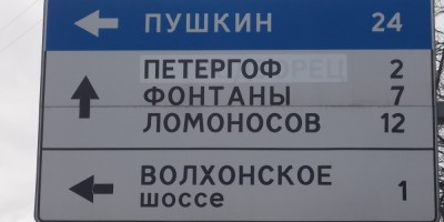 Петродворец— Петергоф
