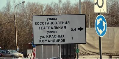 Указатель Улица Красных Командиров