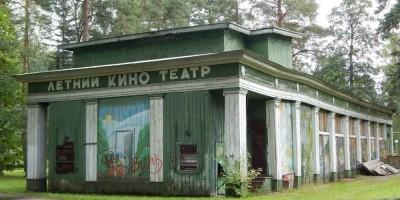 Летний кинотеатр в Зеленогорске