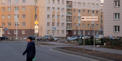Ростовская