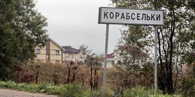 Дорожный знак Корабсельки