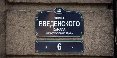 Улица Введенского Канала, 6