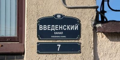Введенский канал, 7