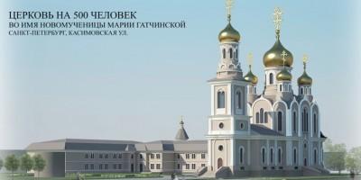 Церковь Марии Гатчинской на Касимовской улице, проект