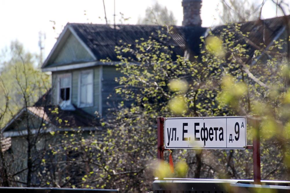 Ломоносов, улица Евгения Ефета, дом 11