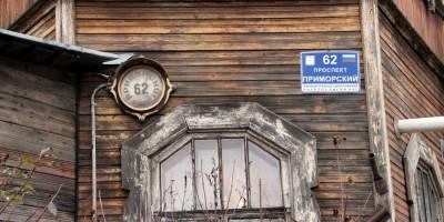 Лисий Нос, Приморское шоссе, 62, номерные знаки