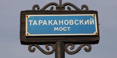 Таракановский мост, новая табличка