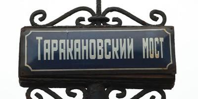 Таракановский мост, старая таблика