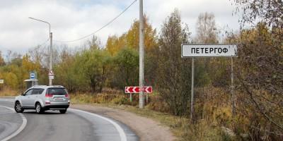 Указатель Петергоф
