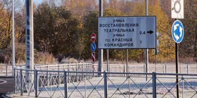 Указатель Проспект Красный Командиров