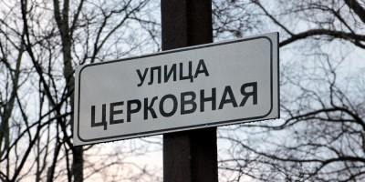 Клубная улица, Зеленогорск, табличка Улица Церковная