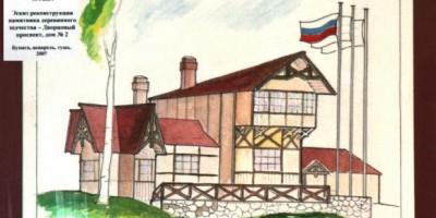 Проект воссоздания дачи Яковлевой